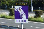 ETCカードのクレカが限度額オーバーになったら?