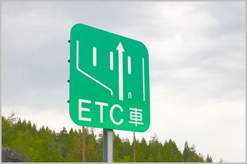 日帰りでも使える「GoTo対象」ETC乗り放題プラン