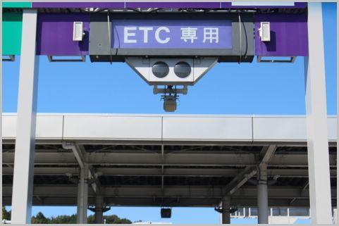GoTo対象外「ETC乗り放題プラン」お得な活用法