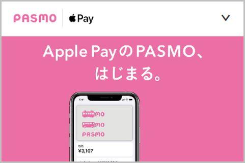 iPhone版「PASMO」とAndroid版の違いと注意点