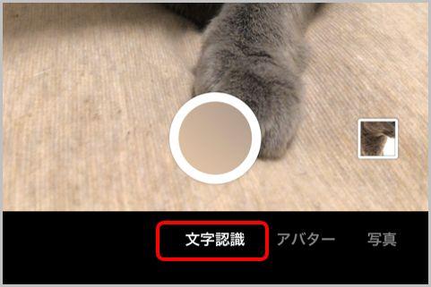 LINEで文字起こし&翻訳できる「文字認識」が便利