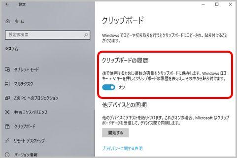 超便利!Windows10クリップボードを使いこなす