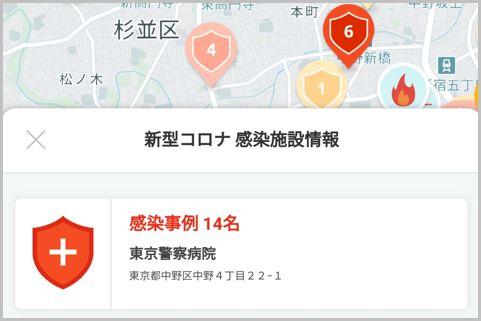 新型コロナの発生事例をマップ確認できるアプリ