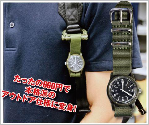 品切れ続出「ダイソー腕時計」吊り下げ式に改造