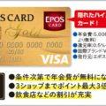 エポスゴールドカード