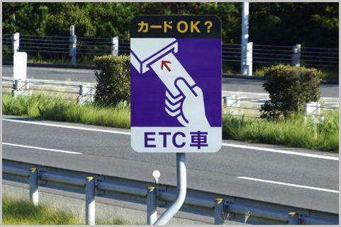 クレカなしで作れる「ETCパーソナルカード」とは