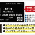 年会費2万円台の「JCBプラチナカード」のお得度