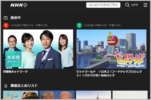 ネット配信「NHKプラス」見るにも受信料は必要?