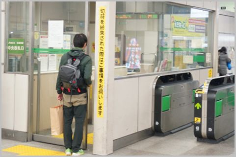 キセルの温床「有人改札」が不正乗車を防いだ件