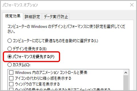 Windows10で視覚効果を削って高速化する設定法