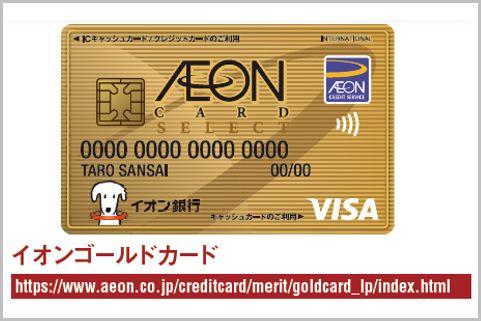 年会費無料イオンゴールドカードの入会条件は?