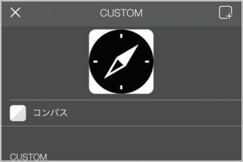 見られてマズいアプリはアイコンを変更して隠す
