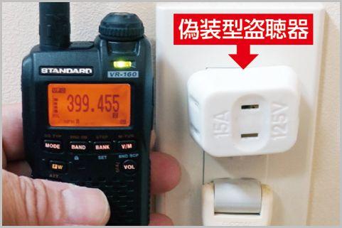 街中の盗聴器の電波を発見する最も効果的な方法