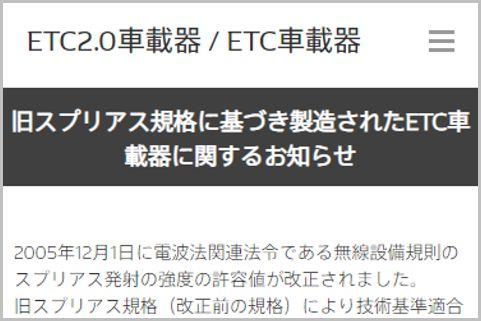 2022年から使えなくなる「ETC車載器」確認方法