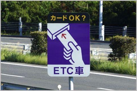 人混みを避けるドライブに「ETC休日割引」活用