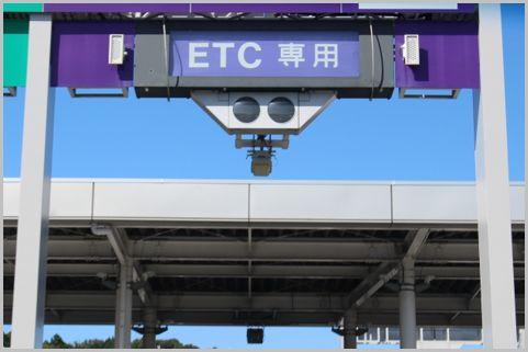 日帰りで使えるGoTo対象ETC乗り放題プランとは