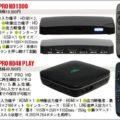 最上位&最新「HDMI裏レコーダー」の裏コマンド