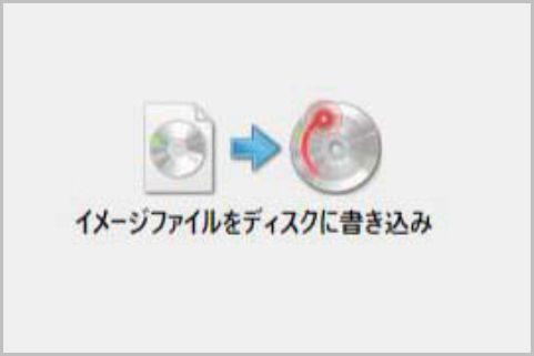 無料ツールでリッピングデータをディスクに焼く