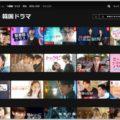 Netflixで押さえておくべき「韓国ドラマ」5選