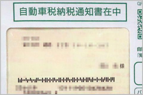 郵便物は住所のほかバーコードを隠さないと危険