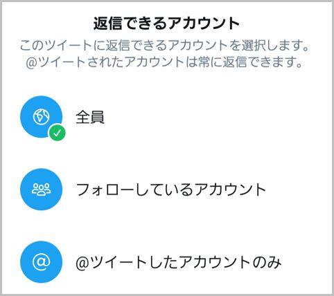 Twitterクソリプ防止機能が仕様変更された理由
