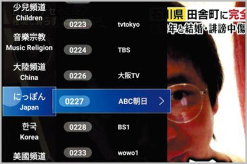 UBOX8で世界中のテレビ放送をリアルタイム視聴