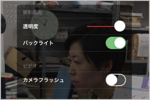 無音カメラアプリ「ブラックビデオ」何がイイ?