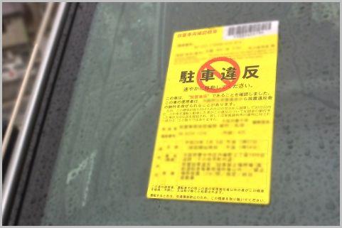 レンタカーの駐車違反は放っておくと損をする?