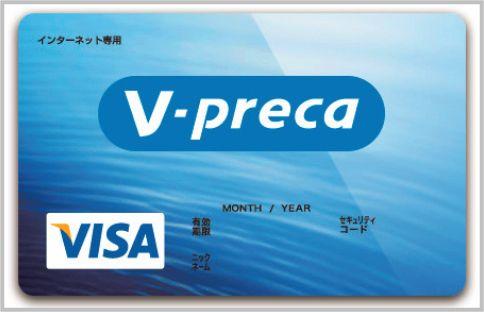 購入ごとカード番号が変わる「Vプリカ」使い道