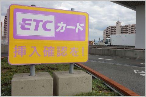 もっとも還元率の高い「ETCカード」はどれだ?