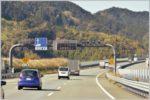 新東名の最高速度120km/hが実現できたカラクリ
