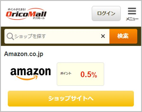 Amazonお買い物の還元率が高い意外なカードは?
