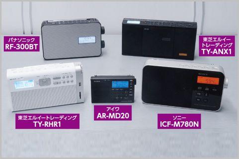 感度と音で比較「ポータブルラジオ」のベスト3