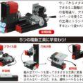 DIYに革命を起こす「中華電動工具」が今アツイ