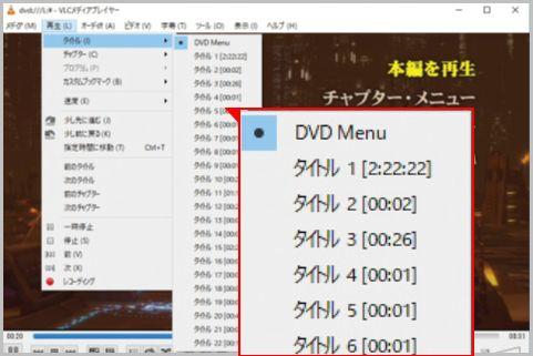 市販DVDの「隠しトラック」簡単に見つける方法