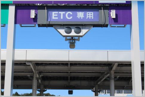 高速道路でETCマイレージがよく貯まる路線は?