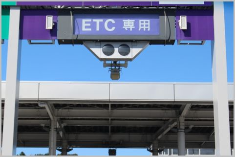ETCを使っても通行料金が安くならない路線は?