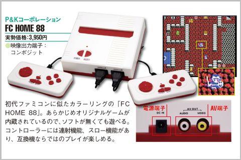 4千円以下で買えるファミコン互換機カタログ
