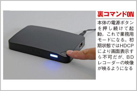HDCPを回避「HDMI裏レコーダー」の3大ブランド