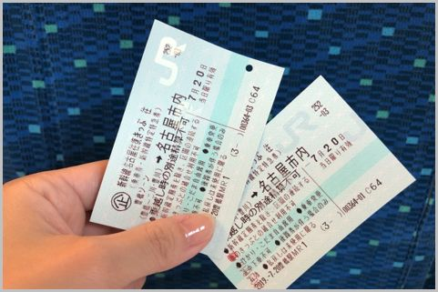 新幹線や特急の切符を紛失しても損をしない方法