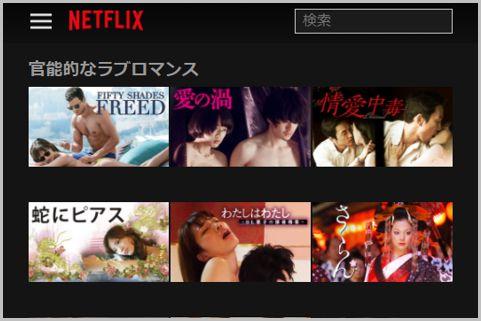 Netflixで官能的な作品を絞り込める隠しコード