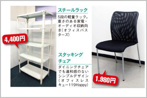 テレワーク環境の充実に中古オフィス家具を活用