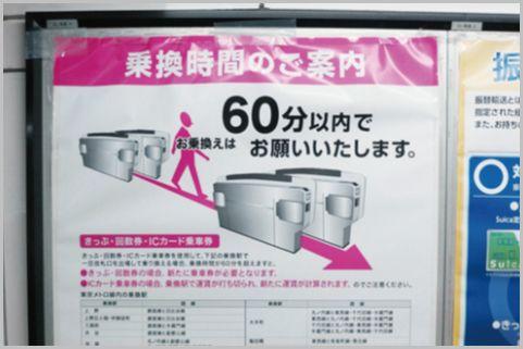 東京メトロ乗り換え時間「60分」延長の落とし穴