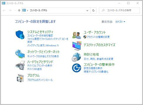 Windowsコントロールパネルを一覧表示する方法