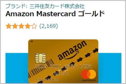 Amazonゴールドカードの年会費の元を取る方法