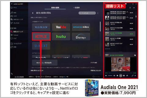 Netflixの連続ドラマを全自動録画できるソフト