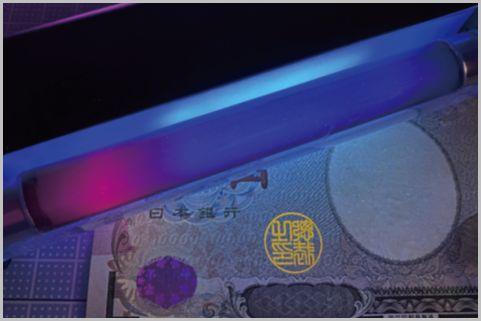 紙幣にブラックライトを当てると何が出てくる?