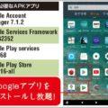 Fire HD 8にGoogle Playを強制インストールする