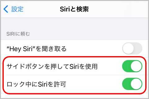iPhoneロック中でも「Siri」で操作される危険性