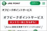 JREポイントのオフピークポイントが3月15日開始